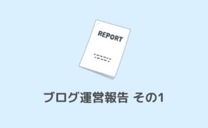 ブログ運営報告03