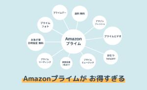 Amazonプライムがお得
