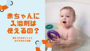 赤ちゃん入浴剤