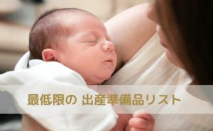 出産準備品リスト